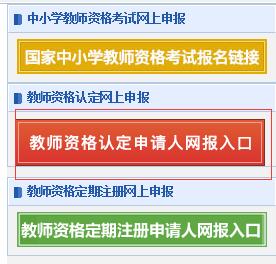 福建2019秋季教师资格证认定入口官网