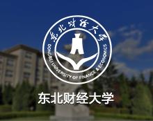 东北财经大学网络远程12bet手机版客户端招生简章