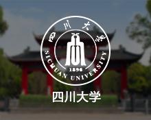 四川大学网络远程12bet手机版客户端招生简章