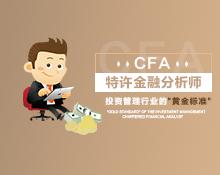 特许金融分析师