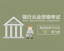 银行从业资格证