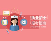 护士资格证