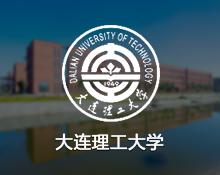 大连理工大学网络远程12bet手机版客户端学院招生简章