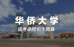 华侨大学成人高考(函授)招生简章