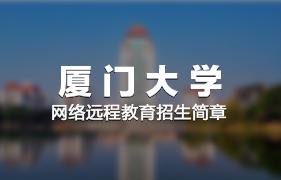 厦门大学网络远程12bet手机版客户端招生简章