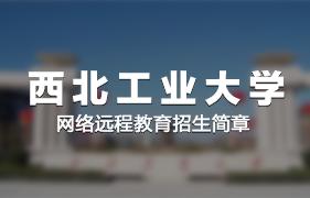 西北工业大学网络远程12bet手机版客户端招生简章