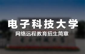 电子科技大学网络远程12bet手机版客户端招生简章