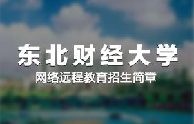 东北财经大学网络12bet手机版客户端招生简章