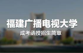 福建广播电视大学成人高考(函授)招生简章
