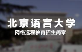 北京语言大学网络远程12bet手机版客户端招生简章