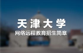 天津大学网络远程12bet手机版客户端招生简章
