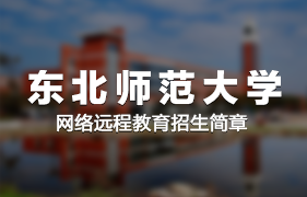 东北师范大学远程网络12bet手机版客户端招生简章