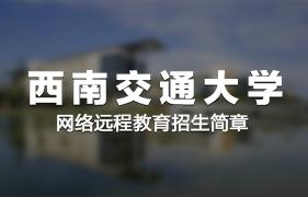西南交通大学网络远程12bet手机版客户端招生简章