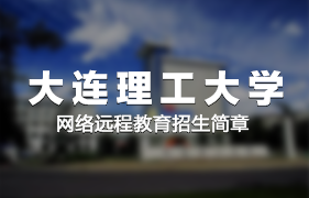 大连理工大学网络远程12bet手机版客户端招生简章