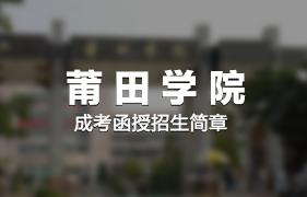 莆田学院成人高考(函授)招生简章