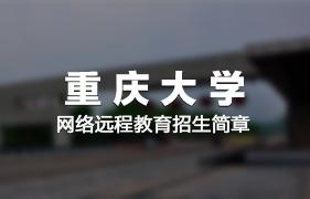 重庆大学网络远程12bet手机版客户端招生简章