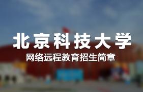 北京科技大学网络远程12bet手机版客户端招生简章