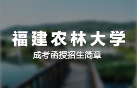 福建农林大学成人高考(函授)招生简章