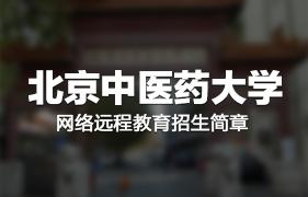 北京中医药大学网络远程12bet手机版客户端招生简章