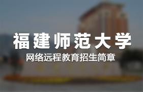 福建师范大学网络远程12bet手机版客户端招生简章