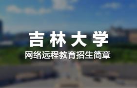 吉林大学网络远程12bet手机版客户端招生简章