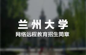 兰州大学网络远程12bet手机版客户端招生简章