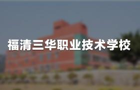 福清三华职业技术学校招生简章