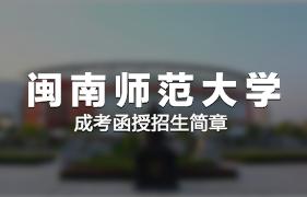 闽南师范大学成人高考(函授)招生简章