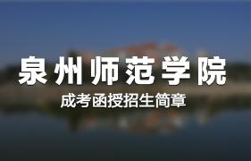泉州师范学院成人高考(函授)招生简章