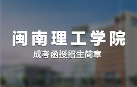 闽南理工学院成人高考(函授)招生简章