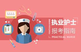 护士资格考试招生简章