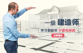 全国一级注册建造师执业资格考试培训招生简章