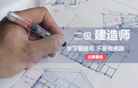 全国二级注册建造师执业资格考试培训招生简章