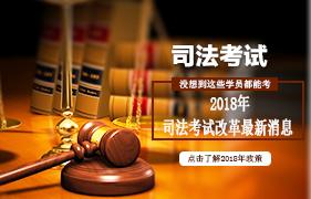 司法考试招生简章