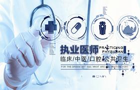 执业医师考试培训招生简章