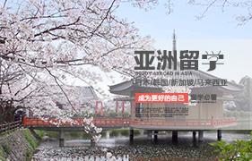 亚洲留学招生简章