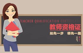 教师资格考试考试培训招生简章