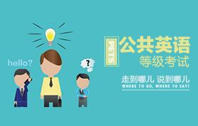 公共英语考试培训招生简章