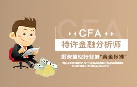 特许金融分析师考试培训招生简章