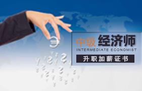 中级经济专业技术资格招生考试简章