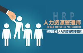 人力资源管理师培训招生简章