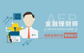 金融理财师招生简章