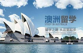 澳洲留学-澳大利亚