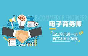 电子商务师考试培训招生简章