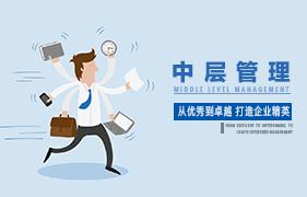 《TWI一线主管管理技能训练》(2天)