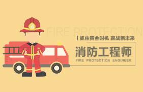 一级注册消防工程师考试报考简章