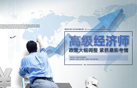 高级经济专业技术资格招生考试简章