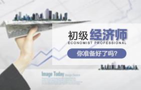 初级经济专业技术资格考试招生简章