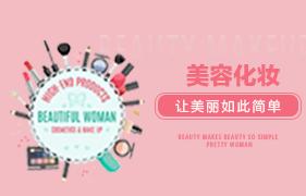美容化妆培训招生简章