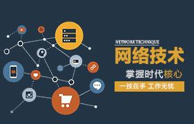 网络技术培训招生简章